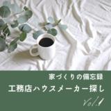 工務店・ハウスメーカー探しの日記ブログ Vol.1 セキスイハイム