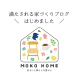 MOKO HOME 家づくりブログアイコン