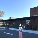 奈良県鴻ノ池スタバ