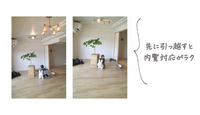 【住み替え】分譲マンションを売却する前に賃貸に引っ越した理由①内覧会の掃除が面倒